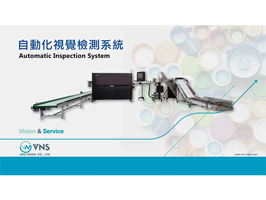 Car Parts Vision Inspection System